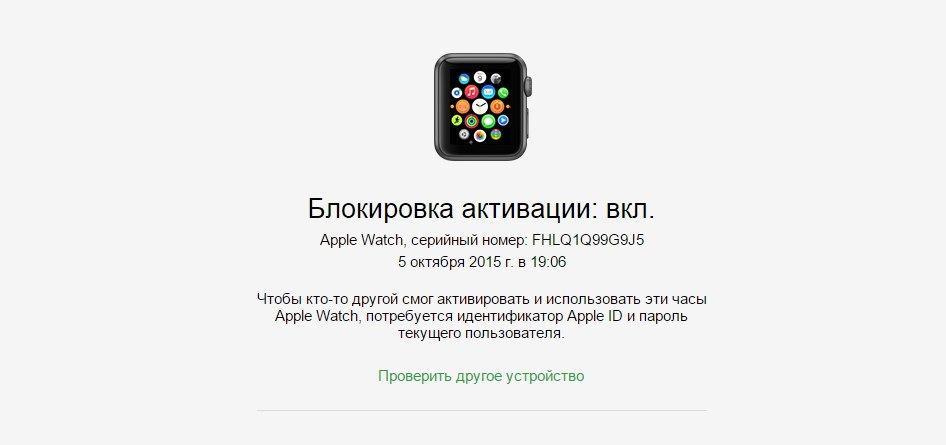 Как проверить часы Apple Watch по imei