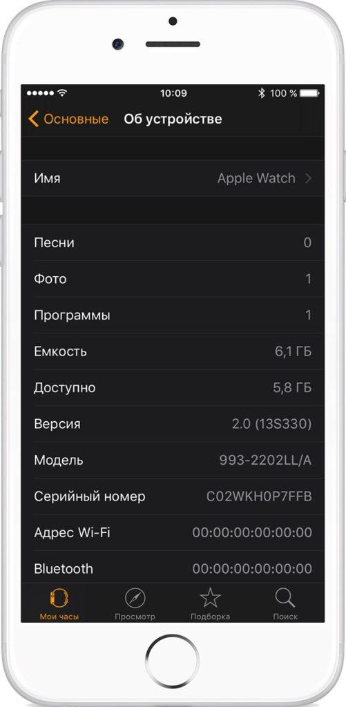 IMEI или серийный номер связки iPhone и iWatch