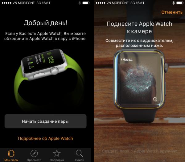 Подключение iWatch к iPhone - шаг 2