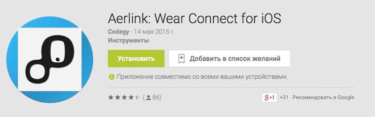 Установить на смарт-часы приложение Aerlink