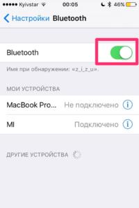 Как активировать bluetooth на iPhone