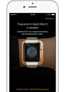 Активация Apple Watch