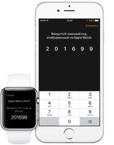 Настроить активацию в iWatch c iPhone