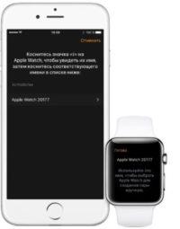 Как правильно активировать Apple Watch