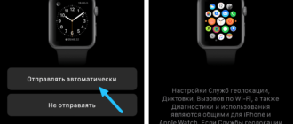 Настройка Apple Watch