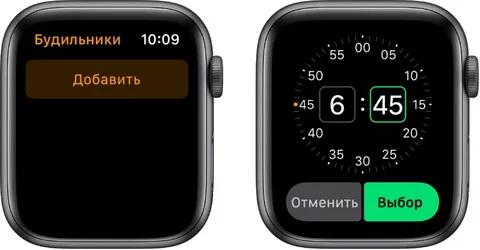 Настройка будильника в Apple Watch