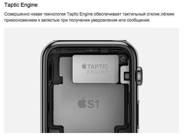 Технология Taptic Engine