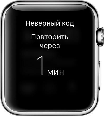 Ввод неправильного пароля на Apple Watch