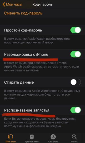 Настройка разблокировки Apple Watch в iPhone