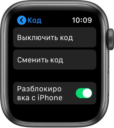 Настройка разблокировки на Apple Watch