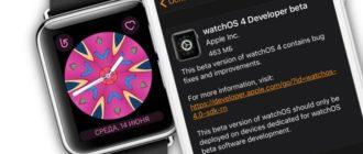 Обновление WatchOS на Apple Watch
