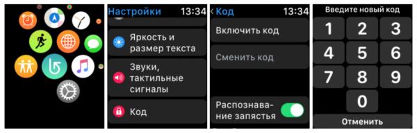 Смена кода разблокировки в Apple Watch