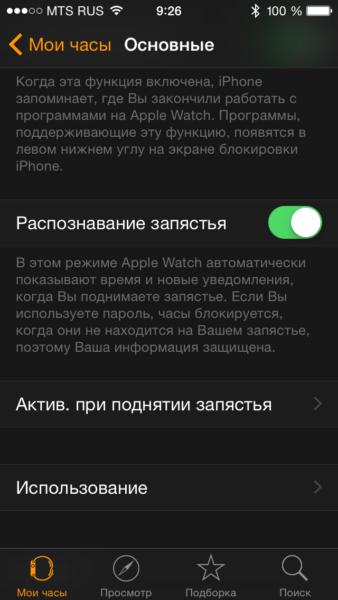 Включение режима «Распознавание запястья» в iWatch
