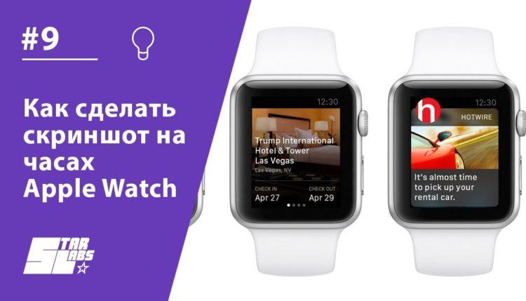 Как сделать скриншот (снимок экрана) с часов Apple Watch?