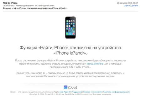 """Как снять блокировку активации устройства сервисом iCloud """"Найти iPhone""""?"""
