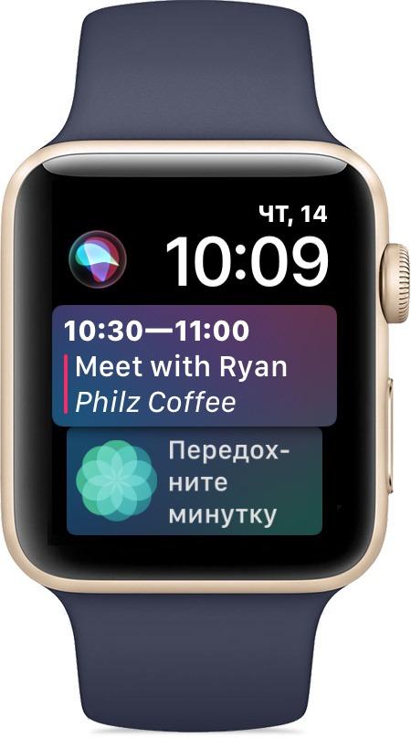 Siri на Apple Watch