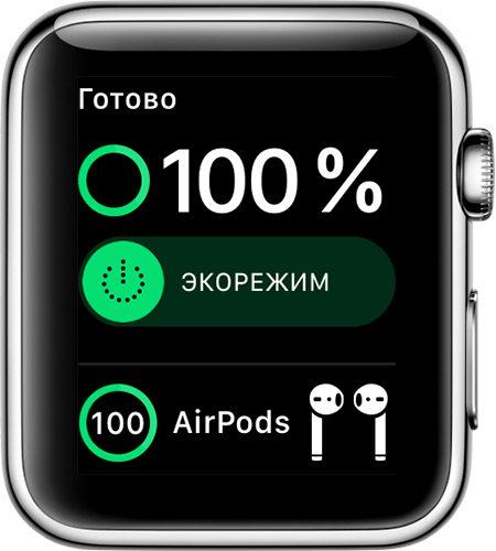 Сколько Apple Watch 3 работают в энергосберегающем режиме?
