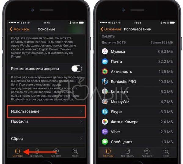 Проверка памяти в Apple Watch через iPhone