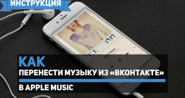 Перенос плейлиста из ВК в Apple Music