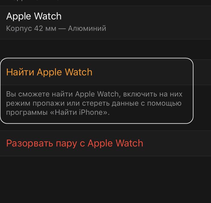 Разорвать пару с Эппл Вотч