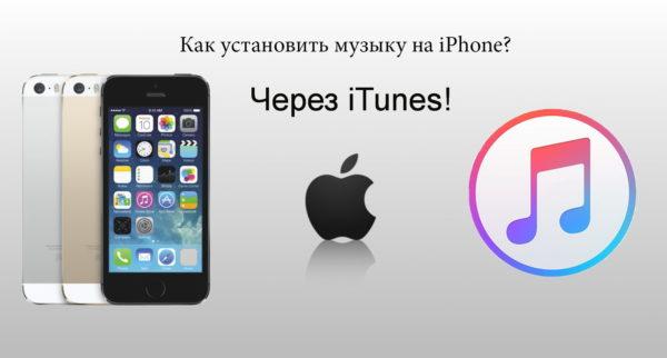 Как быстро загрузить музыку в iPhone через iTunes?