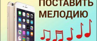 Установка мелодии на звонок в iPhone
