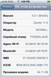 Как узнать, на какого оператора залочен iPhone
