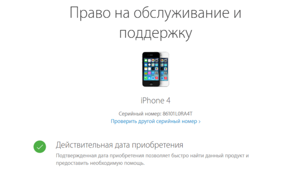 Проверка айфона на наличие права на обслуживание и поддержку