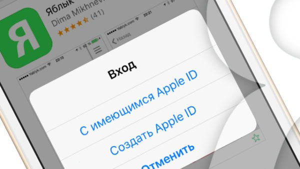 Создать Apple ID