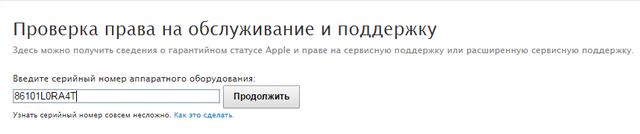 Cпециальная страница сайта Apple для проверки iPhone