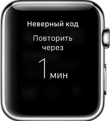 Ввод неверного пароля в Apple Watch