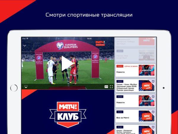 Просмотр спортивных трансляций с помощью приложения «Match Klub»