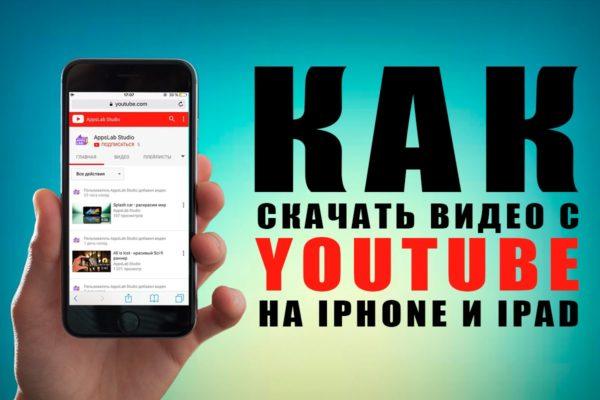 Скачивание видео с YouTube на смартфон