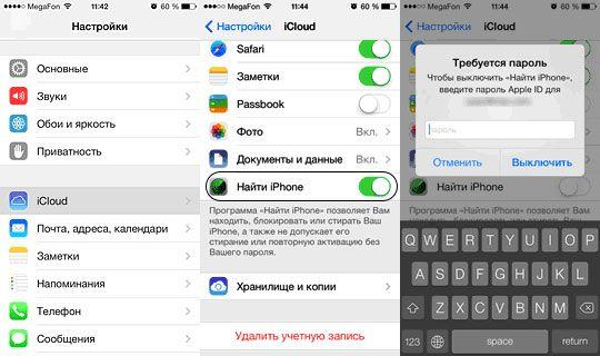 Поиск местоположения с помощью программы «Найти iPhone»
