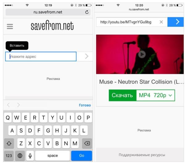 Сохранение видео на смартфон с помощью SaveFrom.net