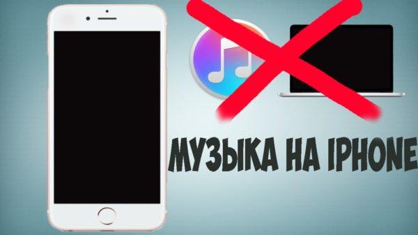Как загружать музыку на iPhone и iPad без iTunes?