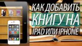 Как скачать книгу на смартфон iPhone и iPad