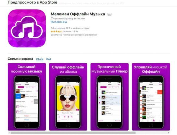 Бесплатные утилиты в Apple Store для прослушивания музыки ВК оффлайн
