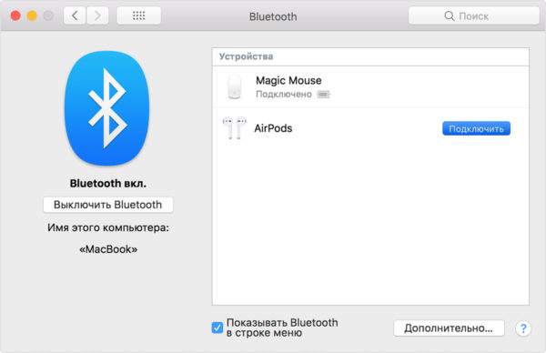 Подключение Airpods по Bluetooth