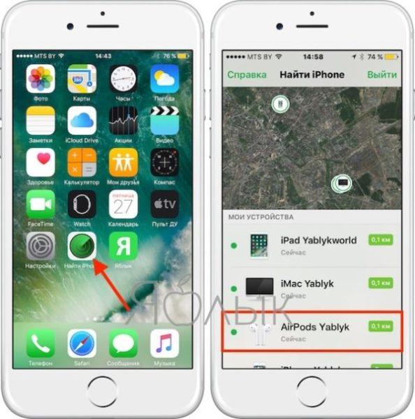Приложение «Найти iPhone» для поиска наушников Airpods i Earpods