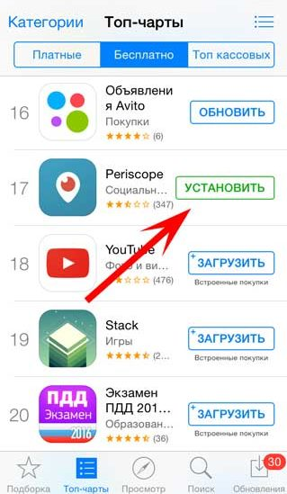 Приложение AppStore