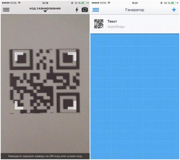 Приложение QR Reader для iPhone и iPad