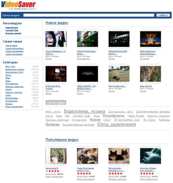 Приложение Video Saver Pro
