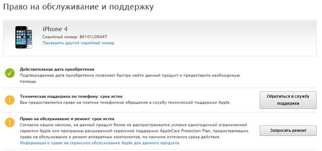 Результаты проверки iPhone на официальном сайте