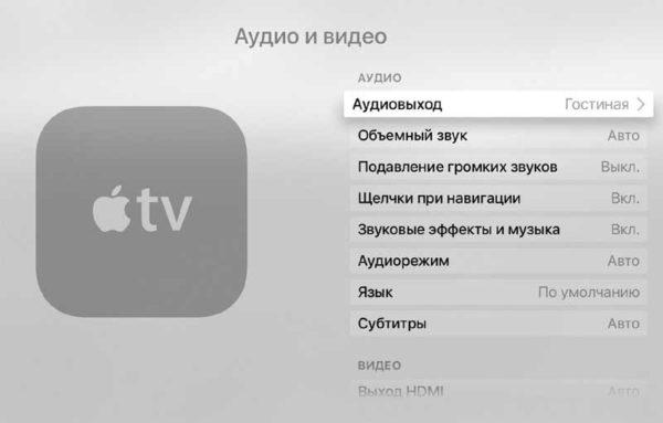 Вкладка «Аудио и видео» в Apple TV