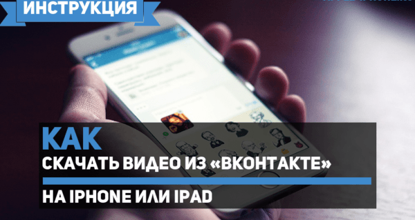 Сохранение видео из ВК на iPhone и iPad