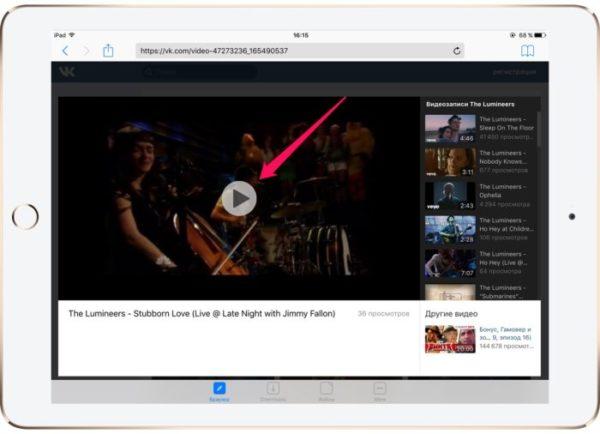 Запуск видео в ВК для загрузки с помощью File Manager