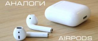 Аналоги наушников Airpods