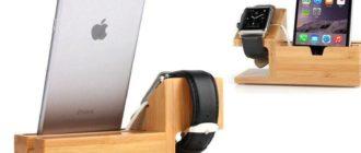 Подставка для Apple-устройств из дерева