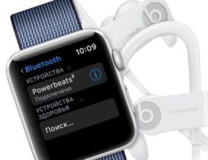 Создание пары Bluetooth-гарнитура и Apple Watch